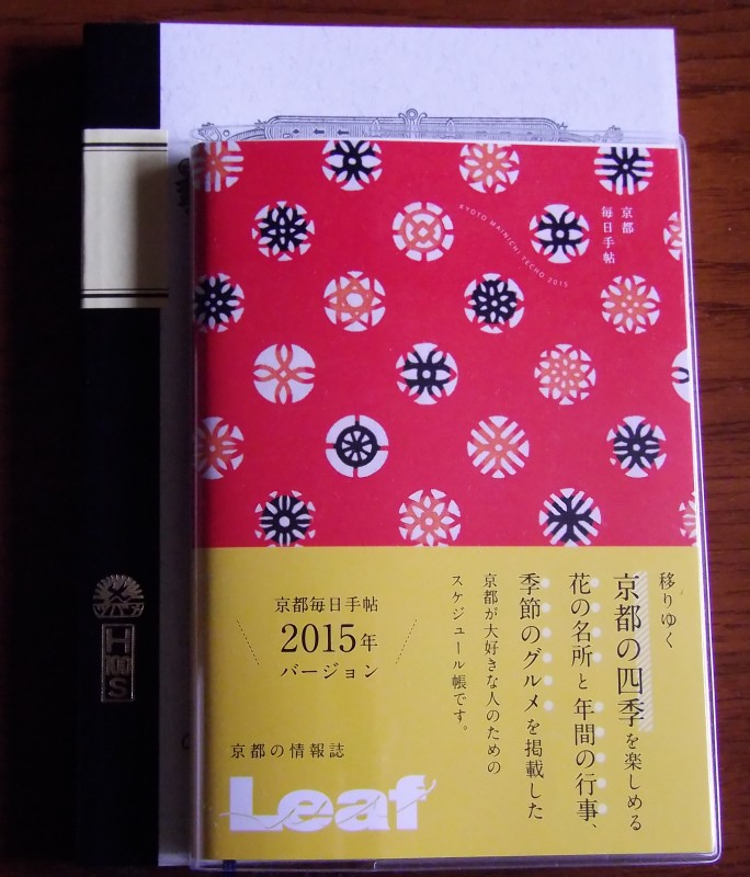 Leafの京都毎日手帖2015の表紙