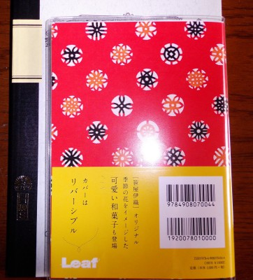 Leafの京都毎日手帖2015の裏表紙