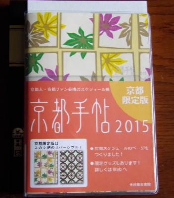 光村推古書院の京都手帖2015の表紙