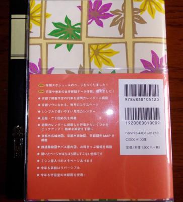 光村推古書院の京都手帖2015の裏表紙