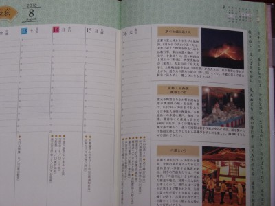 PHP研究所の京都しあわせ手帖2016の8月16日の欄