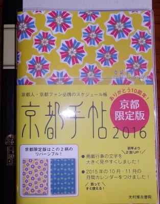 光村推古書院の京都手帖2016の表紙