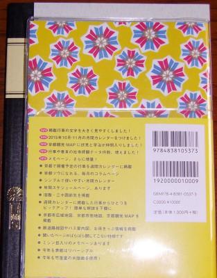 光村推古書院の京都手帖2016の裏表紙