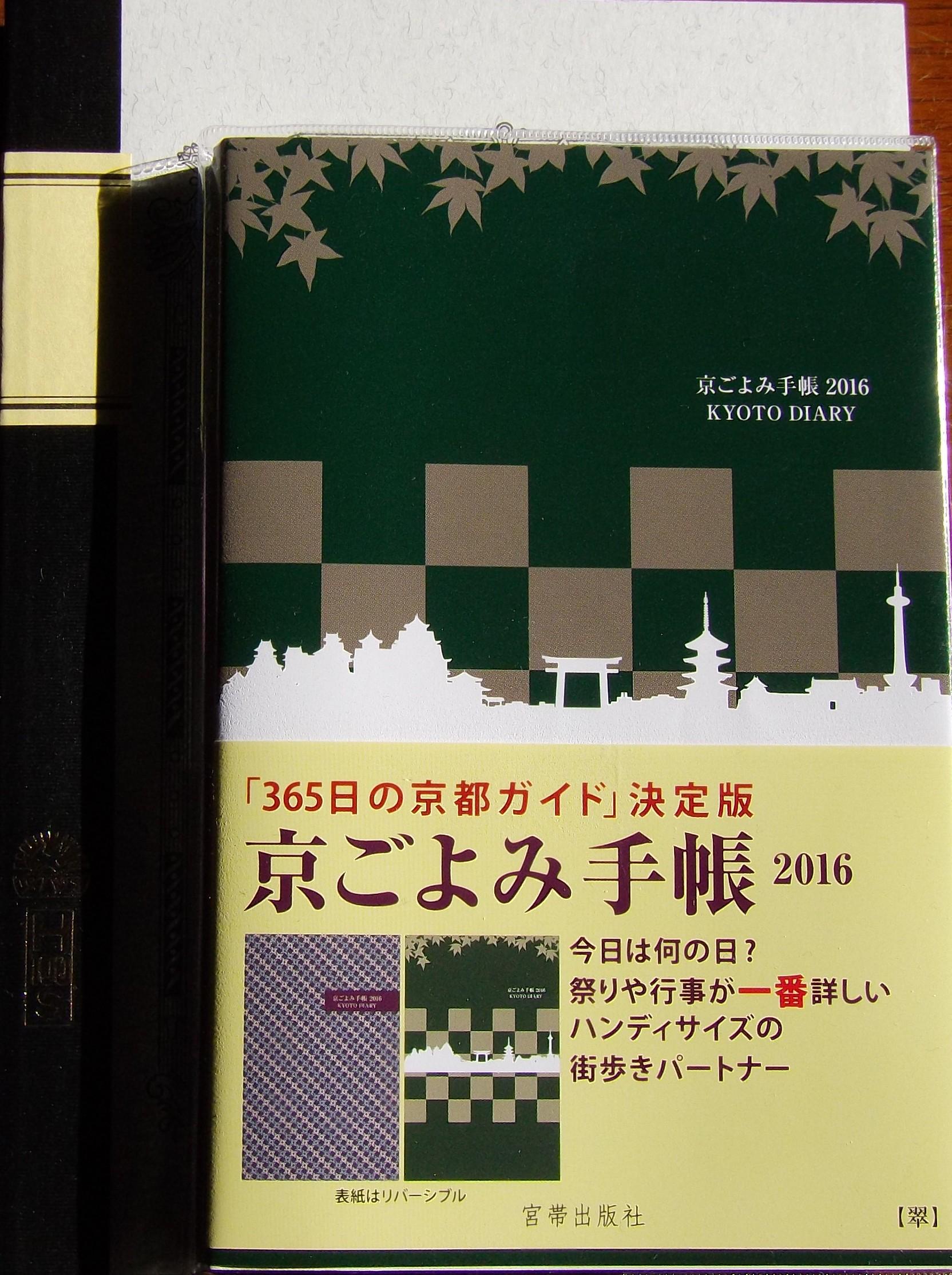 京ごよみ手帳2016の表面