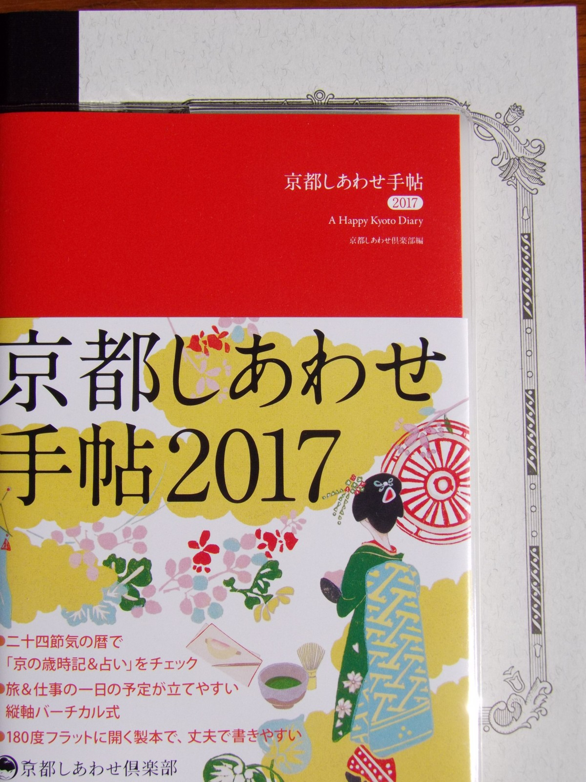 PHP研究所の京都しあわせ手帖2017の表紙の写真