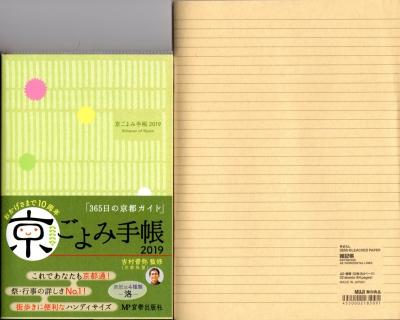 宮帯出版社の京ごよみ手帳2019の表紙の写真