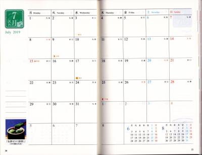 宮帯出版社の京ごよみ手帳2019の月間カレンダーの写真