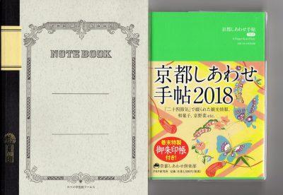 PHP研究所の京都しあわせ手帖2018の表紙の写真