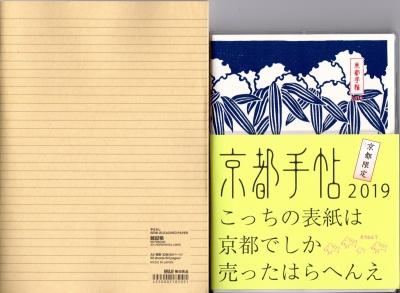 光村推古書院の京都手帖2019の表紙の写真