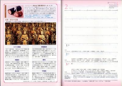 光村推古書院の京都手帖2019の2月第1週の写真