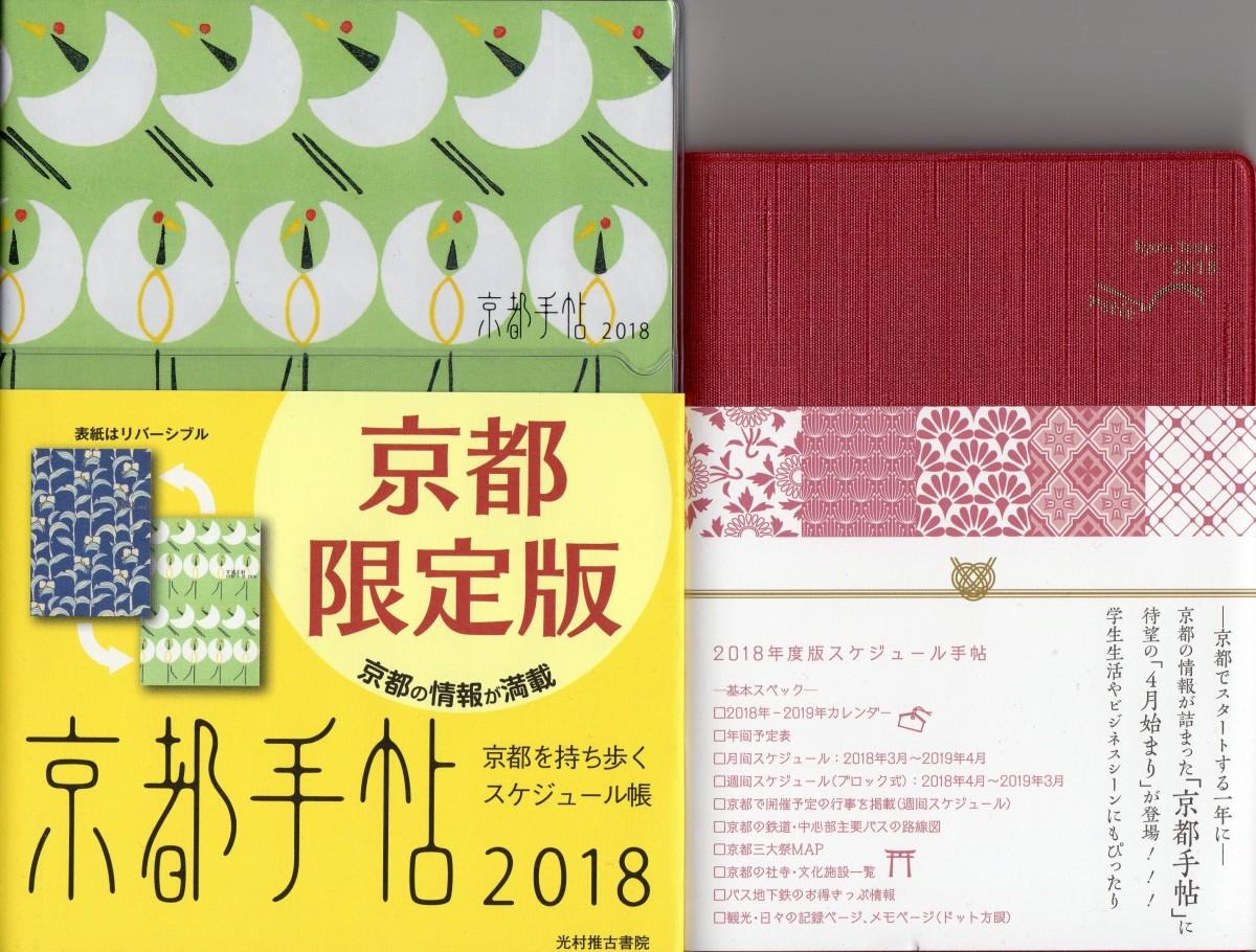光村推古書院の京都手帖プチ2018と京都手帖2018の大きさ比較写真