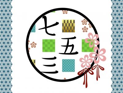 七五三の和風ロゴ