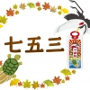 七五三のロゴ、千歳飴を加えた鶴とめでたい亀
