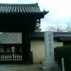 「法華滅罪之寺」の石碑が右手にある法華寺の門の写真