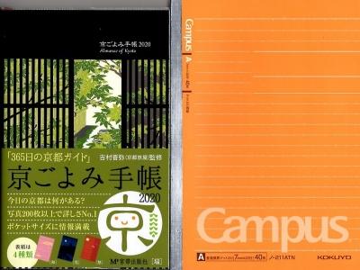 宮帯出版社の京ごよみ手帳2020の表紙の写真
