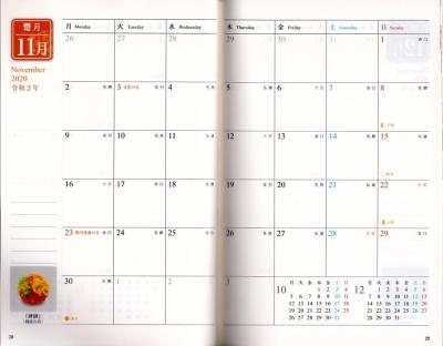 宮帯出版社の京ごよみ手帳2020の月間スケジュール欄の写真