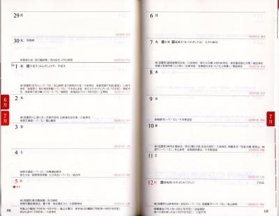 宮帯出版社の京ごよみ手帳2020の6月から7月に変わる週の写真