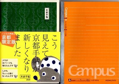 光村推古書院の京都手帖2020の表紙の写真