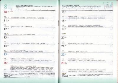 光村推古書院の京都手帖2020のデイリー欄の写真