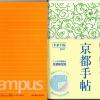 光村推古書院の京都手帖2021の表紙の写真