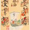 日本最古 都七福神まいり
