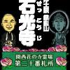 牡丹・芍薬・寒牡丹と中将姫伝説の石光寺(奈良県葛城市)