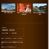 [公式]Heian Jingu Shrine 平安神宮 | 京都 平安神宮の参拝情報と神前結婚式・七五三