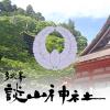 【公式】大和多武峰鎮座|談山神社