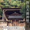 與喜天満神社(よきてんまんじんじゃ)