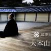 妙心寺について | よくある質問 | 妙心寺