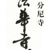 法華寺公式ホームページ - 総国分尼寺 法華寺門跡