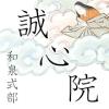 京都新京極通の寺院 和泉式部 誠心院