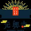 元興寺 - 奈良の国宝・世界文化遺産