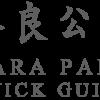 奈良公園クイックガイド » 奈良公園あるある【台風がきたけど、鹿さんは見られ