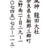 風神 龍田大社 公式ホームページ | 奈良県三郷町
