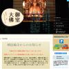 R1秋の特別公開 of new 轉法輪寺