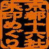 京都十六社 朱印めぐり | ありきたりの「京都観光」に飽き足らないあなたに