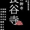 奈良大和路の花の御寺 総本山 長谷寺